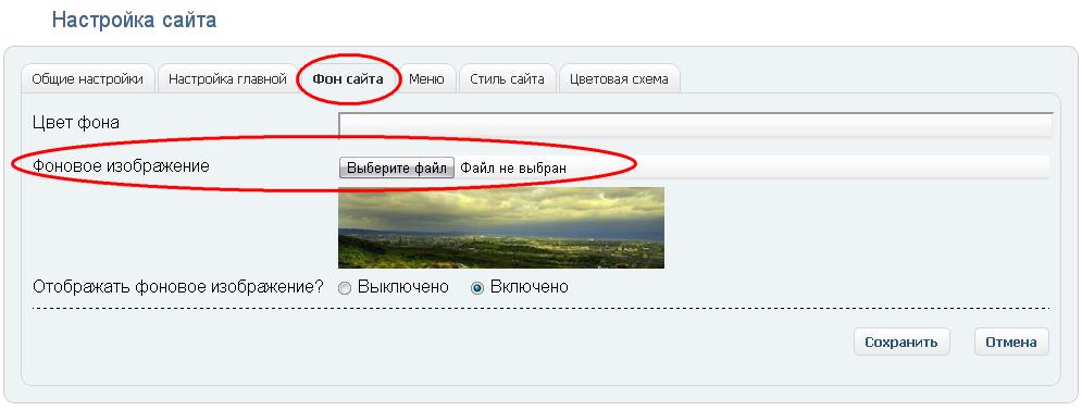 Как сделать фон на html сайте